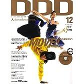 DDD (ダンスダンスダンス) 2007年 12月号 [雑誌]