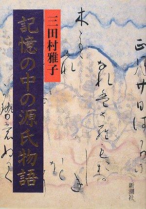 記憶の中の源氏物語の詳細を見る