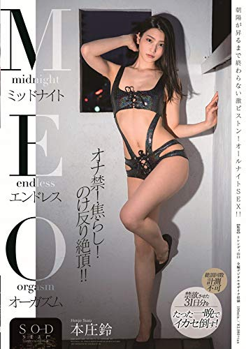 本庄鈴(AV女優)