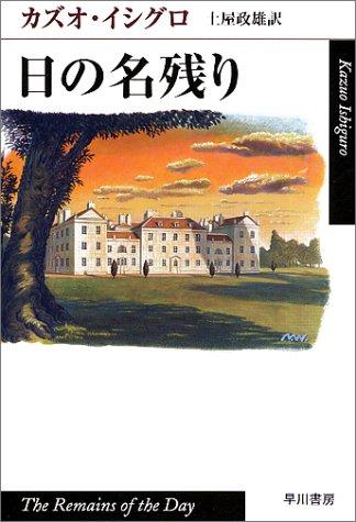 日の名残り (ハヤカワepi文庫)