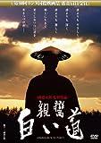 親鸞 白い道[DVD]