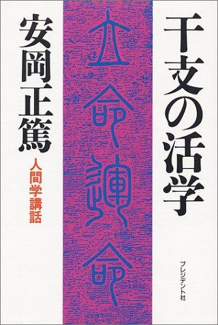 人間学講話第5集 干支の活学 (安岡正篤人間学講話)
