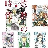 3月のライオン昭和異聞 灼熱の時代 コミック 1-6巻セット