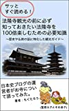サッとすぐ読める!法隆寺観光の前に必ず知っておきたい法隆寺を100倍楽しむための必要知識: 歴史や仏教に関する話に特化した観光ガイド