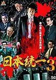 日本統一3 [DVD]