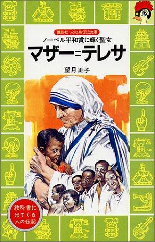 マザー=テレサ—ノーベル平和賞に輝く聖女 (講談社 火の鳥伝記文庫)