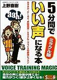 5分間でいい声になる本―ミラクル版 (SEISHUN SUPER BOOKS SPECIAL)