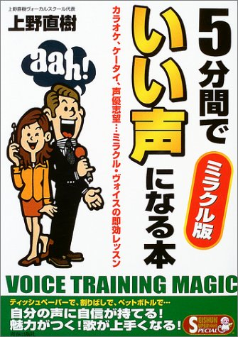 5分間でいい声になる本―ミラクル版 (SEISHUN SUPER BOOKS SPECIAL)の詳細を見る