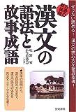 漢文の語法と故事成語