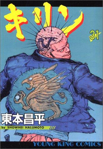 キリン 31 (ヤングキングコミックス)の詳細を見る