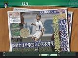 J.LEAGUE プロサッカークラブをつくろう!5 画像