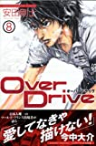 OverDrive(8) (講談社コミックス)