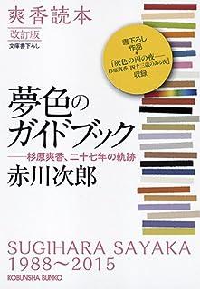 改訂版 夢色のガイドブック: 爽香読本 杉原爽香、27年の軌跡 (光文社文庫)