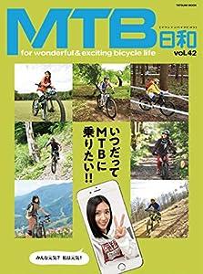 MTB日和Vol.42