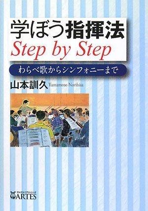 学ぼう指揮法 Step by Step わらべ歌からシンフォニーまで [単行本]の詳細を見る