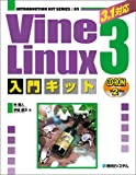 VineLinux3入門キット3.1対応 (Introduction kit series (05))
