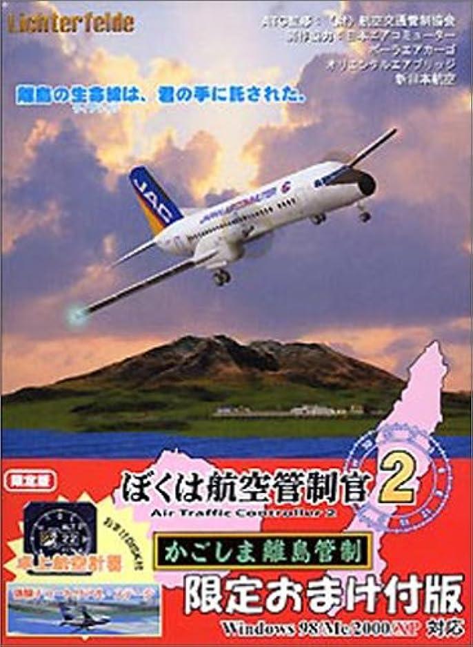 本土とティーム香港ぼくは航空管制官 2 かごしま離島管制 限定おまけ付版