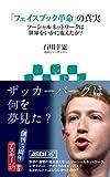 「フェイスブック革命」の真実 ソーシャルネットワークは世界をいかに変えたか? (アスキー新書)