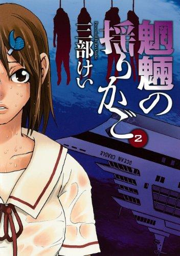 魍魎の揺りかご(2) (ヤングガンガンコミックス)の詳細を見る
