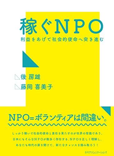 稼ぐNPO~利益をあげて社会的使命へ突き進む~の詳細を見る