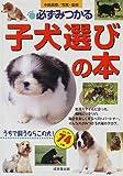 必ずみつかる子犬選びの本―うちで飼うならこの犬!セレクト74犬種