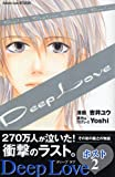Deep Love ホスト(2) (KCデラックス)