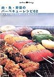 肉・魚・野菜のバーベキューレシピ62―みんなで焼いて、おいしく食べよう! (Weekend cooking)