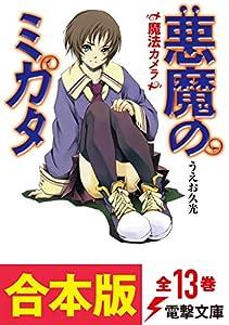 【合本版】悪魔のミカタ 全13巻 (電撃文庫)