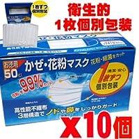 ★10個★1枚ずつ個別包装のかぜ・花粉使い捨てマスクお徳用マスク 50枚(175mm×95mm)×10箱