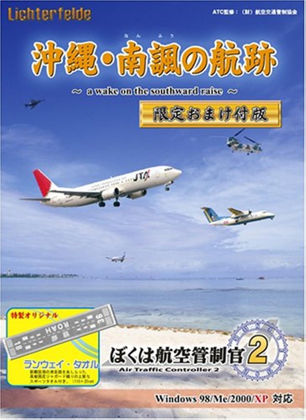 ダーストランペット余分なぼくは航空管制官2 沖縄・南諷の航跡 (限定おまけ付版)