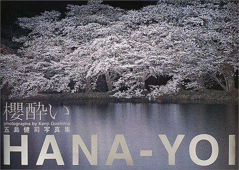 桜(はな)酔い―五島健司写真集の詳細を見る