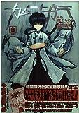 カムナガラ 0―外伝 (ヤングキングコミックス)