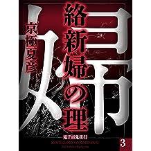 絡新婦の理(3)【電子百鬼夜行】 (講談社文庫)
