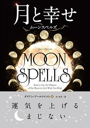 月と幸せ ──ムーンスペルズ