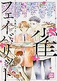 雀フェイバリット (花音コミックス)