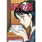 夏子の酒(6) (モーニングコミックス)