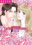 ハンプトンズの権力者 プリンセスにキスを (エメラルドコミックス ハーモニィコミックス)
