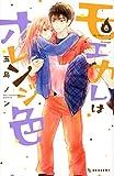 モエカレはオレンジ色(8) (KC デザート) 画像