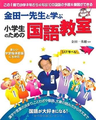 金田一先生と学ぶ 小学生のための国語教室