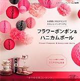 フラワーポンポン&ハニカムボール (レディブティックシリーズno.3699)