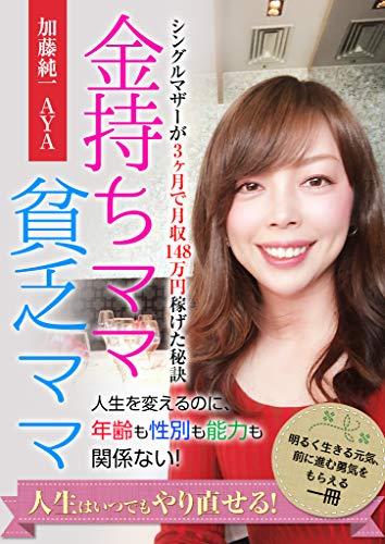 金持ちママ 貧乏ママ 〜シングルマザーが3ヶ月で月収148万円稼げた秘訣〜