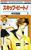 スキップ・ビート! 第6巻 (花とゆめCOMICS)