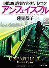 アンフェイスフル    国際犯罪捜査官・蛭川タニア (角川文庫)