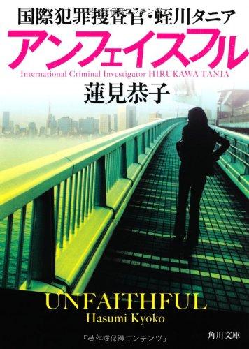 アンフェイスフル    国際犯罪捜査官・蛭川タニア (角川文庫)の詳細を見る