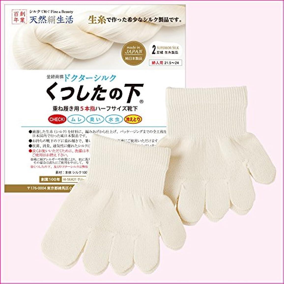 欠如事実代表する【純日本製】最高峰シルク 生糸 の5本指靴下_婦人用2足組『くつしたの下』生成り/冷えとり決定版