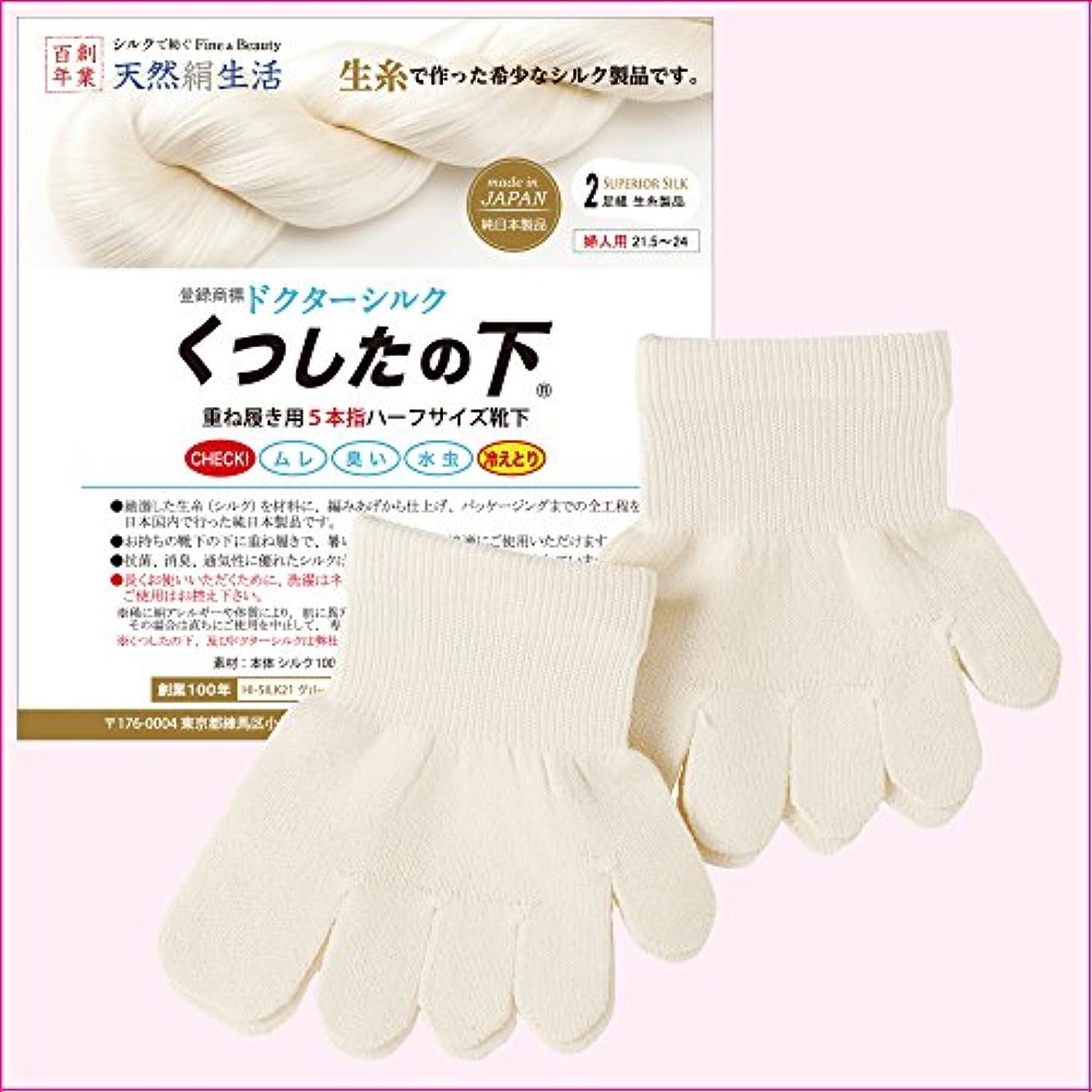液体すべき思いつく【純日本製】最高峰シルク 生糸 の5本指靴下_婦人用2足組『くつしたの下』生成り/冷えとり決定版