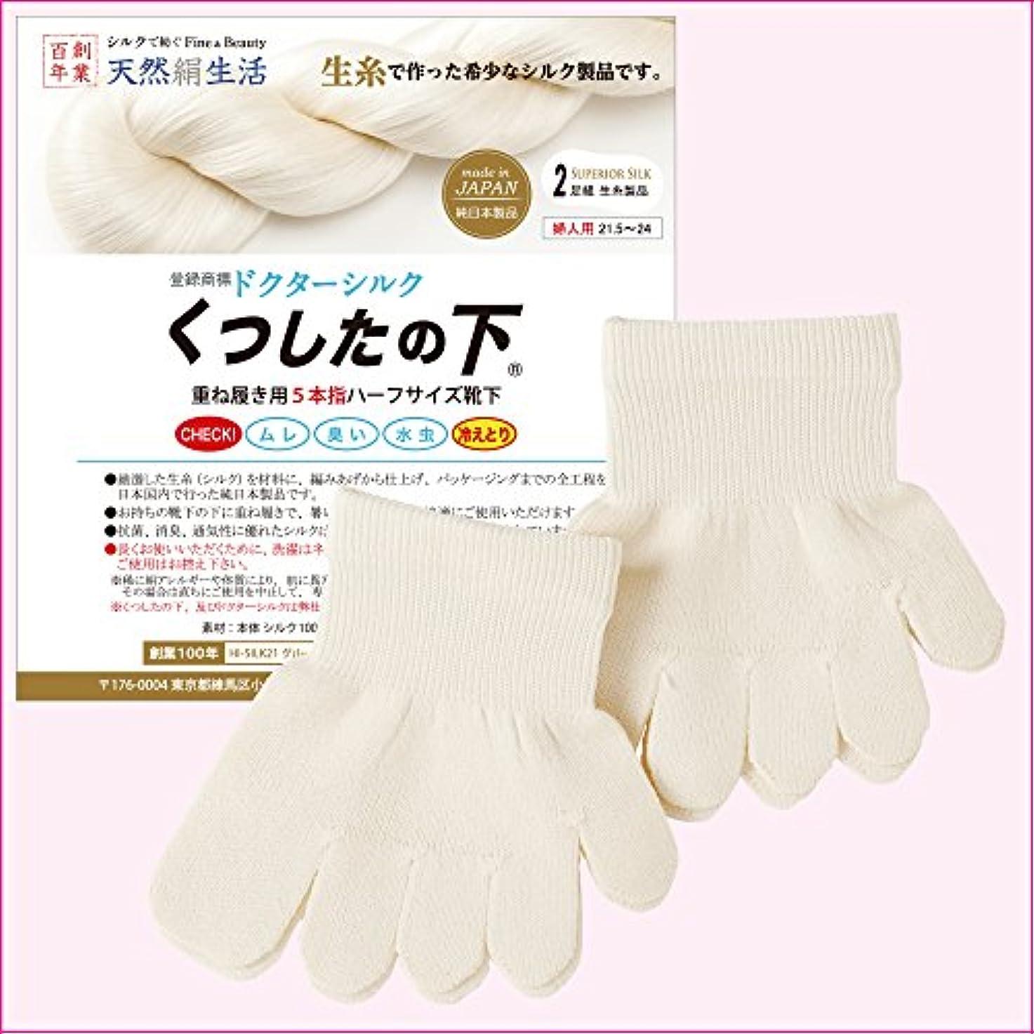 比較的案件強大な【純日本製】最高峰シルク 生糸 の5本指靴下_婦人用2足組『くつしたの下』生成り/冷えとり決定版