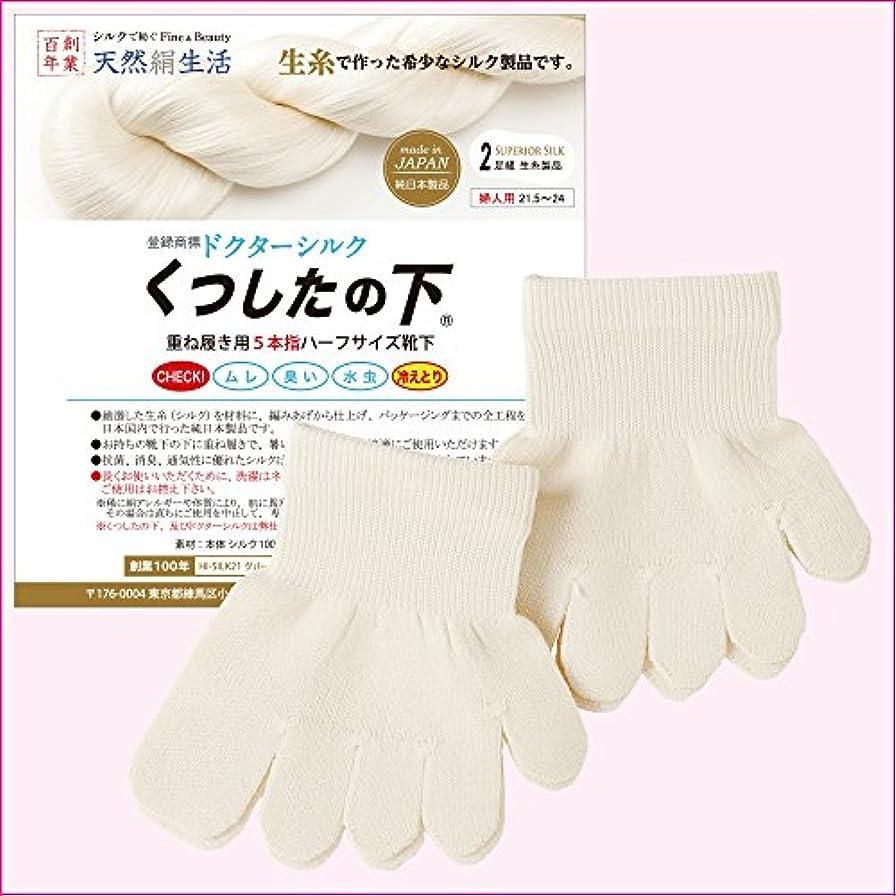 【純日本製】最高峰シルク 生糸 の5本指靴下_婦人用2足組『くつしたの下』生成り/冷えとり決定版