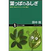 葉っぱのふしぎ 緑色に秘められたしくみと働き (サイエンス・アイ新書 (SIS-062))