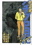 田山幸憲パチプロ日記Before 1 (白夜コミックス)